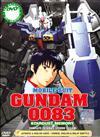 機動戦士ガンダム0083 STARDUST MEMORY (OVA 1-13) (DVD) (1991~1992) 日本アニメ