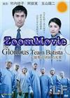 The Glorious Team Batista (DVD) () Japanese Movie