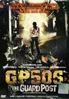 GP 506: The Guard Post (DVD) 韓国映画