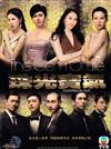 The Gem of Life (DVD) Hong Kong TV Drama