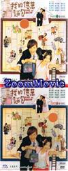 Love Or Bread (DVD) Taiwan TV Series