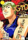 麻辣教師GTO (DVD) 日本動畫