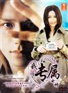 Boku Dake no Madonna aka And I Love Her (DVD) Japanese TV Series