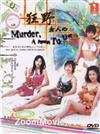 Ikiru Tame no Jonetsu Toshite no Satsujin aka Murder - A Passion To Live (DVD) Japanese TV Series