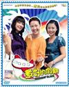 HouseWives's Holiday (DVD) Singapore TV Drama