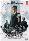 Death Notice - The Ultimate Limit aka Ikigami (DVD) () Japanese Movie