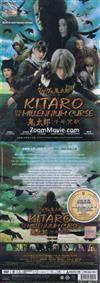 KITARO And The Millennium Curse (DVD) Japanese Movie
