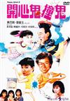 Happy Ghost III (DVD) Hong Kong Movie