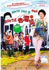 Auntie Lucy Slam Dunk (DVD) Singapore Movie