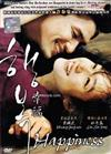 Happiness (DVD) (2007) Korean Movie