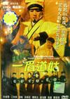 Vampire Settle On Police Camp (DVD) Hong Kong Movie