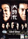The Greed Of Man (DVD) Hong Kong TVB Drama
