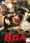 BOA (DVD) () タイ国映画