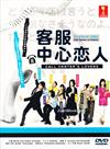 Call Center no Koibito (DVD) Japanese TV Drama