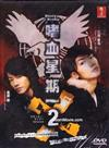 Bloody Monday 2 (DVD) Japanese TV Series