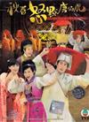 In the Eye of the Beholder (DVD) Hong Kong TV Series