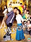 Suspects In Love (DVD) Hong Kong TV Series