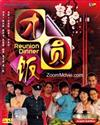 Reunion Dinner (DVD) () Singapore TV Series