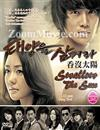 Swallow the Sun (DVD) Korean TV Series