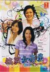 Warau Joyuu aka Female Comedian (DVD) Japanese Movie