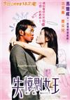 Why Me, Sweety?! (DVD) Hong Kong Movie