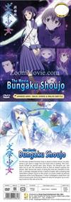Bungaku Shojo The Movie (DVD) () Japanese Anime