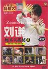 Louis Liu - Magic Insider 2 (DVD) Magic