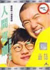 La Comedie Humaine (DVD) Hong Kong Movie