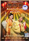 Adventure Of The King (DVD) (2010) Hong Kong Movie