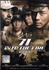 71: Into the Fire (DVD) Korean Movie