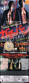 Gachi Max Final (DVD) () Japanese Movie