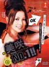 Misaki Number One!! (TV 1-10 end) (DVD) () Japanese Drama