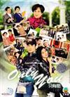 Only You (TV 1-30 end) (DVD) Hong Kong TV Series