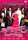 Hana Yori Dango Final (DVD) () Japanese Movie
