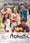 木吉他:20歲之歌 (DVD) (2010) 韓國電影