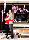 Love You Box 1 (DVD) Taiwan TV Drama