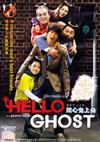 Hello Ghost (DVD) Korean Movie