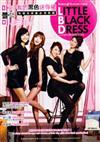 Little Black Dress (DVD) (2011) 韓国映画