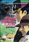 Howl's Moving Castle (DVD) Japanese Anime