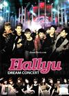 Hallyu Dream Concert (DVD) Korean Music Video
