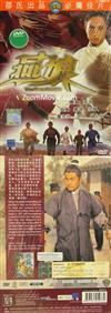 The Swordmates (DVD) Hong Kong Movie