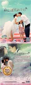 True Love Doesn't Give Up (DVD) (2011) Taiwan Drama