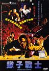 Operation Scorpio (DVD) Hong Kong Movie