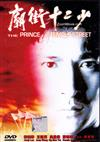 The Prince of Temple Street (DVD) Hong Kong Movie