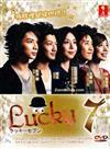 Lucky 7 (DVD) Japanese TV Drama