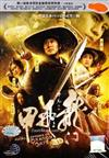 Flying Swords of Dragon Gate (DVD) (2011) Hong Kong Movie