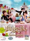 Fondant Garden Box 1 (DVD) (2012) Taiwan TV Series