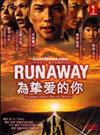 Runaway~Aisuru Kimi no Tame ni (DVD) Japanese TV Drama