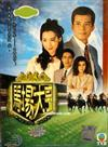 Racing Peak (DVD) Hong Kong TV Drama