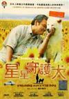星守る犬 (DVD) (2011) 日本映画